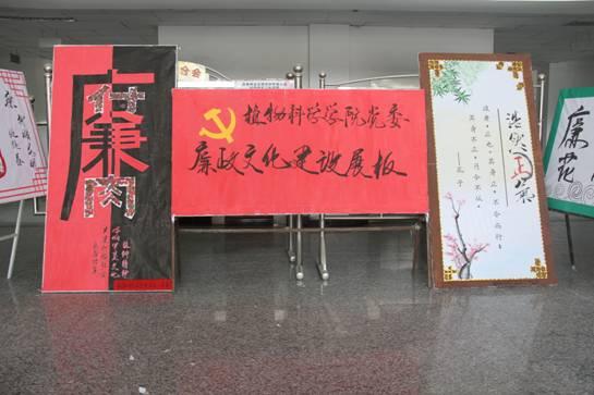 植物科学学院党委举办廉政文化建设板报展览