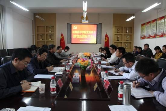 植物科学学院党委班子召开教育实践活动专题民主生活